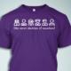 SOM Secret Shirt